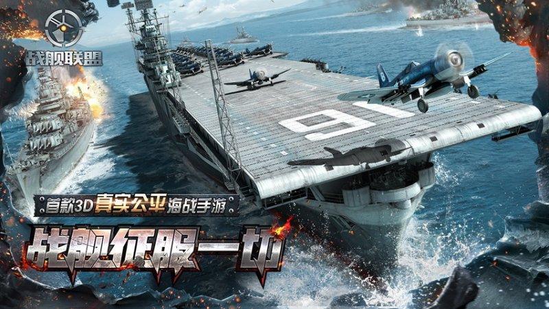 战舰联盟截图第1张