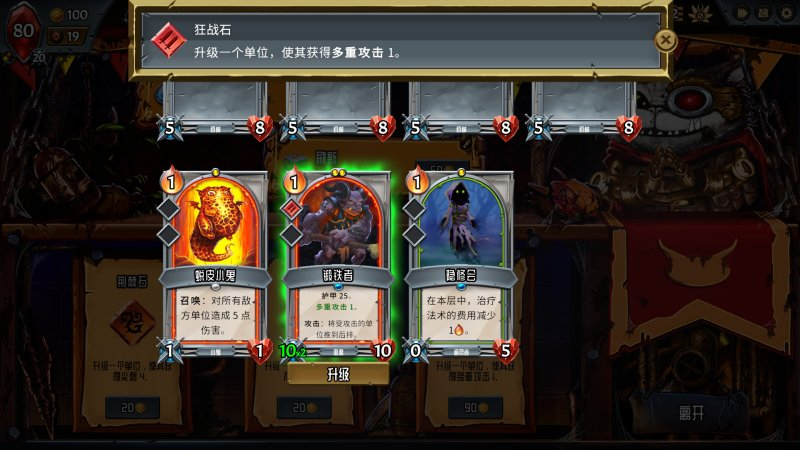 Monster Train截图第1张