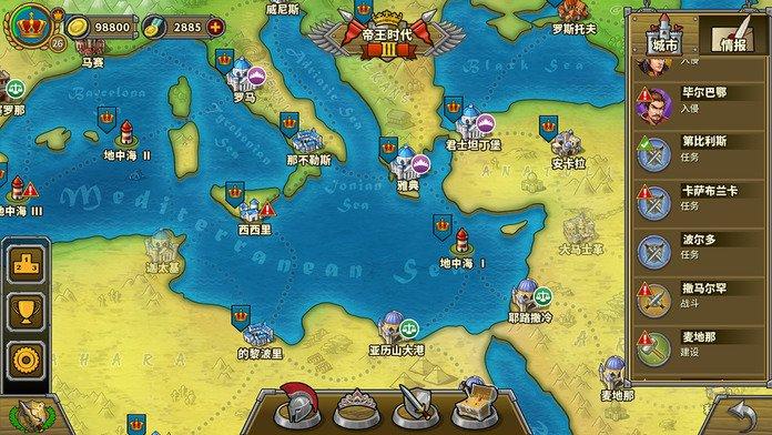 欧陆战争5:帝国截图第2张