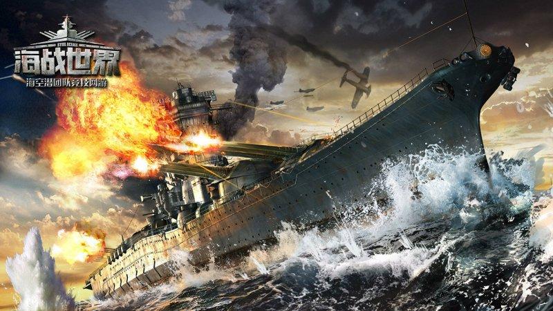 海戰世界截圖第20張