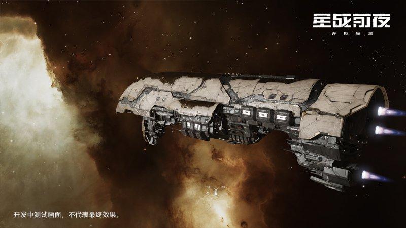 EVE星戰前夜:無燼星河截圖第2張