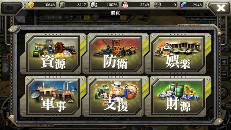 Clash of Panzers截图第4张