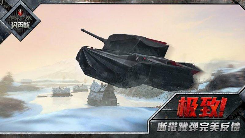 坦克世界闪击战截图第4张