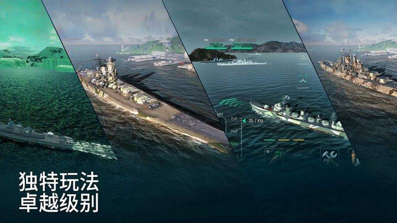 战舰世界闪击战截图第2张