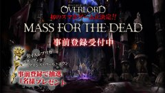 OVERLORD:MASS FOR THE DEAD截图