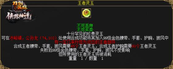 图13:王者灵玉.jpg