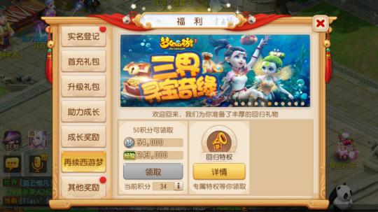 百万秘宝集结《梦幻西游》手游回归玩家专享二重豪礼
