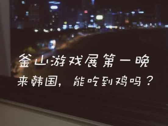 深夜食堂巧遇宋仲基:空降釜山游戏展第一天