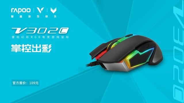 掌控出彩 雷柏V302C幻彩RGB电竞游戏鼠标上市的