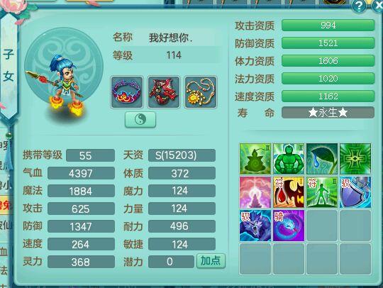 神武2 蓬莱仙境109魔王 极品6技能幽灵虎