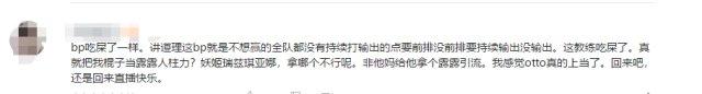 英雄联盟-LOL:网友质疑V5不想赢只要热度,教练爆粗口回应:蠢不蠢!(5)