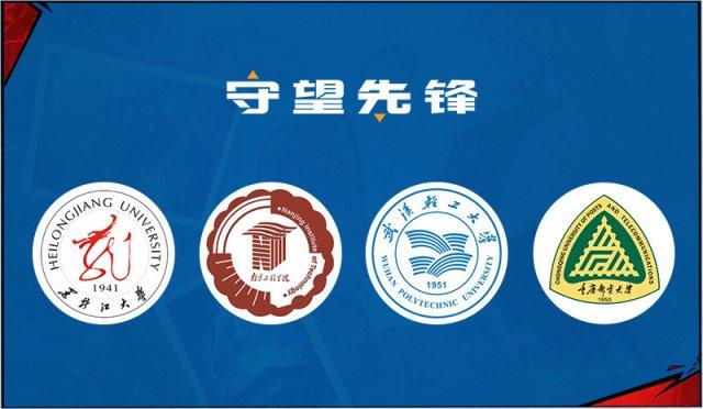 CSL守望四强.jpg