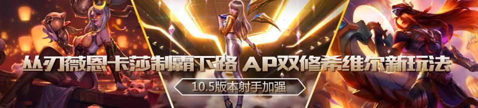 10.5版本:丛刃薇恩卡莎制霸 AP希维尔新玩法的