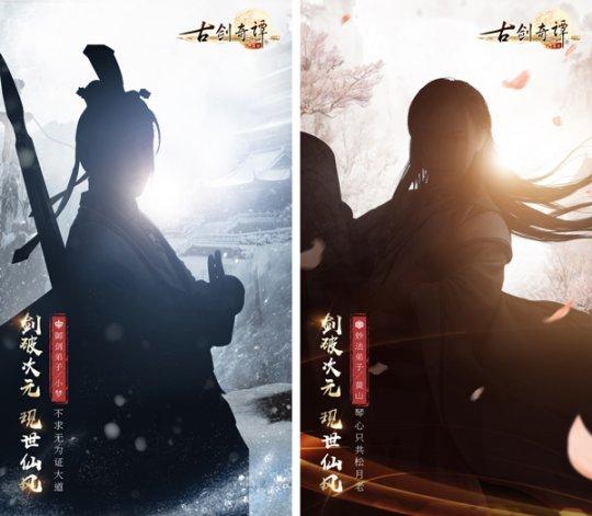 图6 《古剑奇谭网络版》cos预告大片.jpg