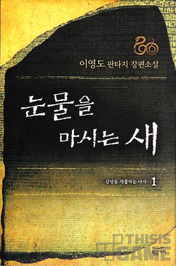 "<a href=""/danji/26704.html"">韩国畅销幻想小说《喝眼泪的鸟》将被开发成游</a>"