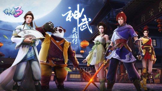 广西灭门案手游游戏中,《神武3》是一款怎样的手游呢??