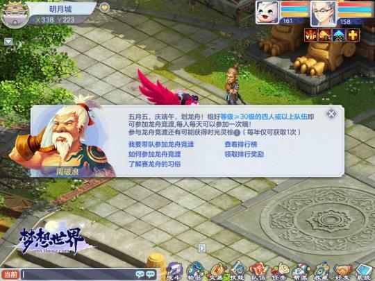 龍舟齊競渡 全新《夢想世界》端午活動來襲