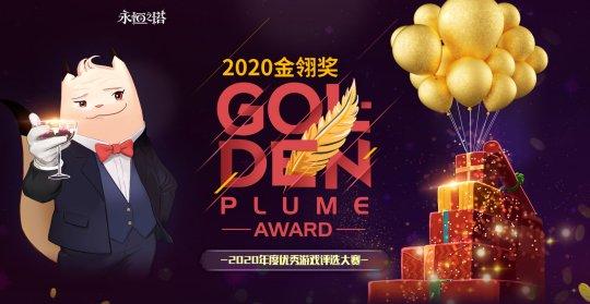 《【天游平台网】《永恒之塔》实力角逐2020年金翎奖》