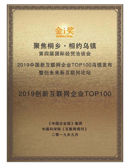 17173媒体集团斩获2019年中国新互联网创新企业TOP100