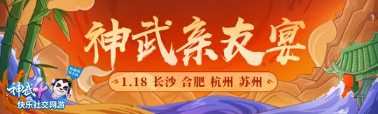 【图06:《神武4》——神武亲友宴同步开启论坛话题运动】.jpg