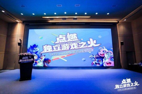 """OPPO和vivo发布""""星火计划"""" 独立游戏迎发展新契机"""