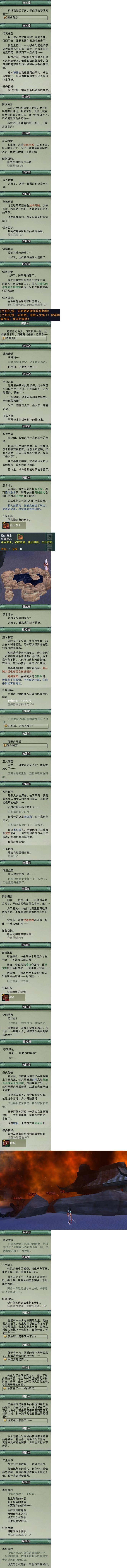 主线任务03 - 马贼营地 + 三生树.jpg