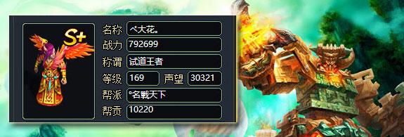 问道169级S+试道王者,20万!送金元宝
