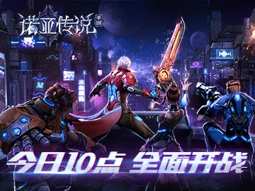 《诺亚传说手游》开放下载,12月21日全面开战!