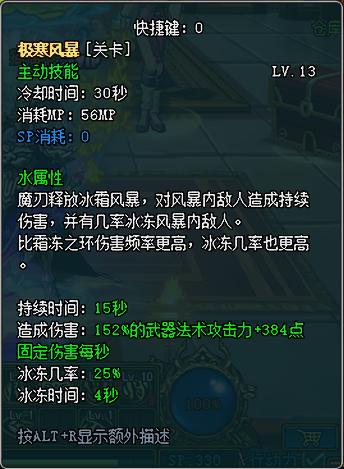 魔刃1.png