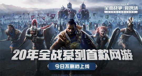 史诗级战争网游《全面战争:竞技场》正式不删档上线