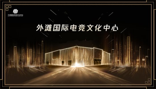 《【天游公司】共襄盛举!2020黄金总决赛观看指南》