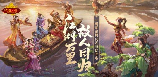 有你的江湖才圆满!怀旧天龙玩家纪录片上映