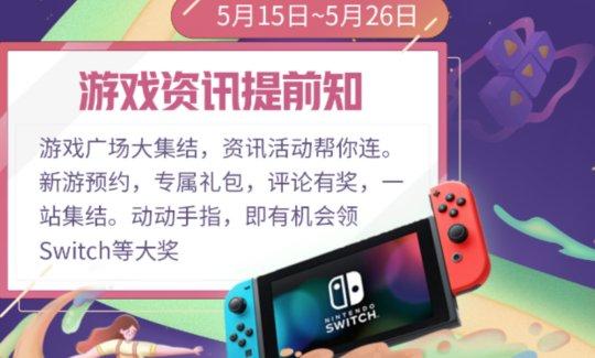 【图4:游玩广场活行】.png