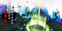 《古羌传奇》3D攻城大片(1月3日开始屠 城)