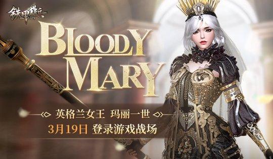 血腥玛丽降临  《铁甲雄兵》新武将玛丽一世登场