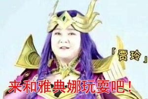 王者荣耀联动圣斗士星矢?