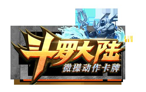争霸斗罗至尊《斗罗大陆》打造游戏娱乐新世界