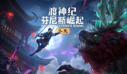 在《渡神纪 芬尼斯崛起》中探索中国神话世界  全新DLC《补天》现已推出
