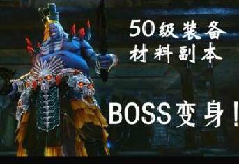 【蓝月解说】蛮荒搜神记 50武器材料副本