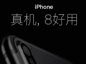 大J神:人脸识别有风险 建议买iPhone8 别买iPhoneX