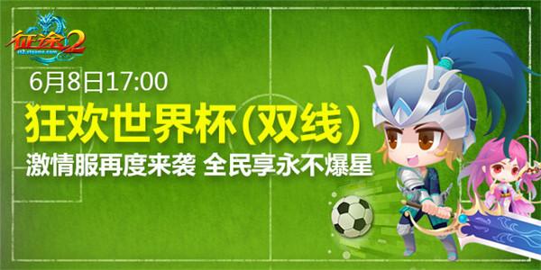 《征途2》世界杯专属新区开启  海量福利免费领!