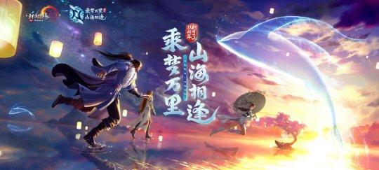 《剑网3》十一周年发布会落幕 西