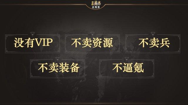 图11 官方郑重承诺:无VIP不卖资源,不卖兵和装备.jpg