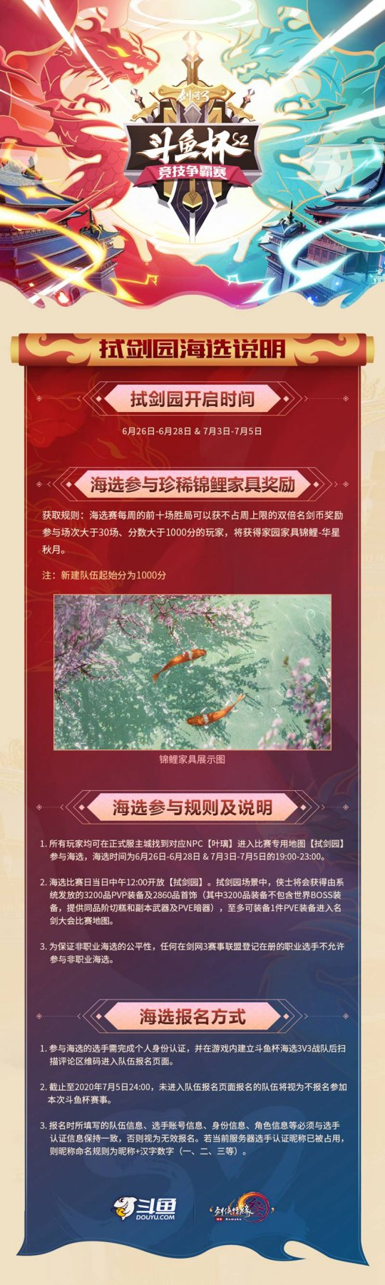 图7:拭剑园海选赛制.jpg