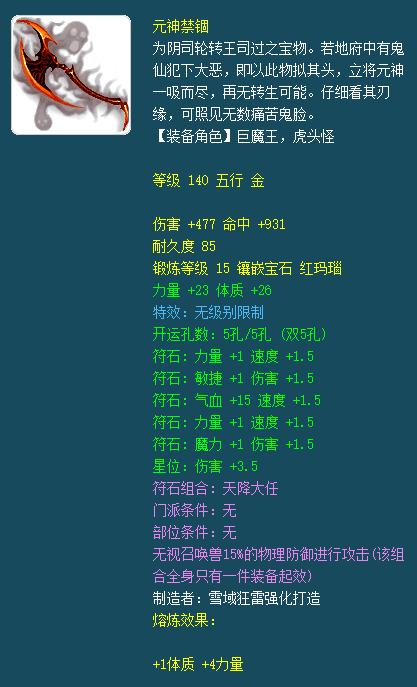 梦幻西游 神兵光武配w88体育平台景系列大揭秘元神监禁