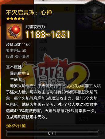 冒险岛2启灵师传说武器属性