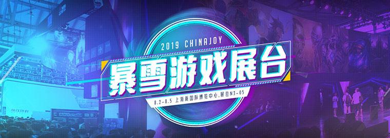 2019ChinaJoy暴雪展台 全程高能精彩不断