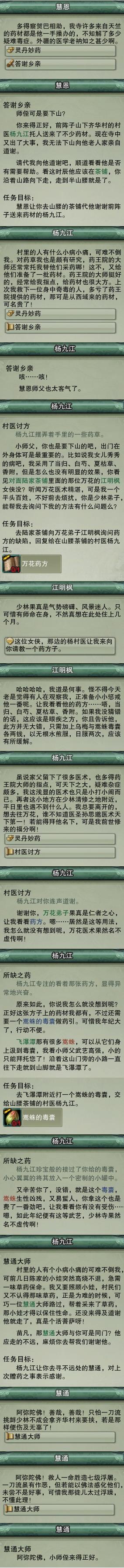 支线任务 - 齐华村 杨九江至慧通的支线.jpg