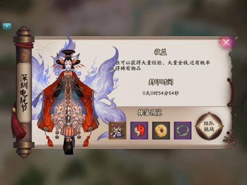 现世妖约《阴阳师》周年庆十一漫展预告