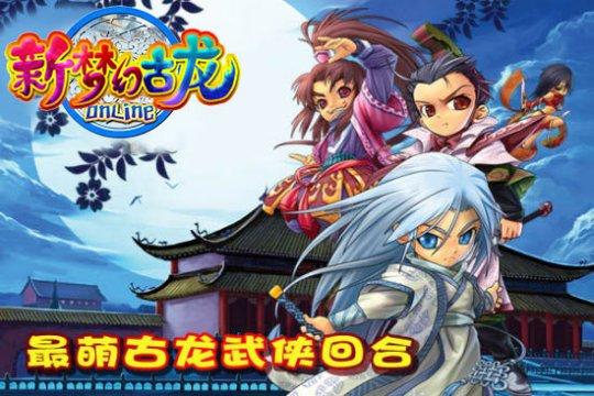 《新梦幻古龙》3月14日新区流金岁月